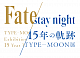 TYPE-MOON Exhibition Fate/stay night -15 Years no Kiseki- gallery thumbnail