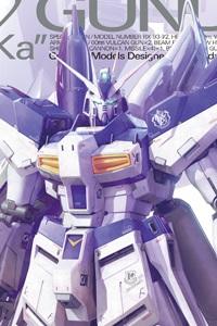 Get Hi Nu Gundam Wallpaper PNG